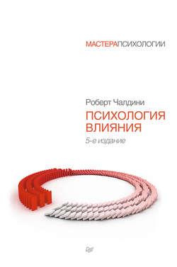 Книга роберт чалдини. психология влияния fb2