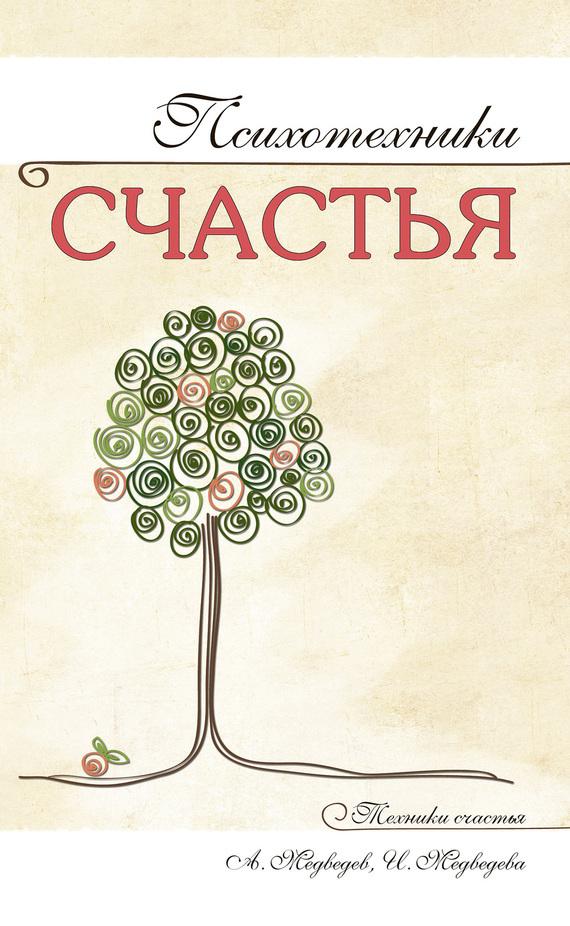 Александр медведев ирина медведева скачать книги