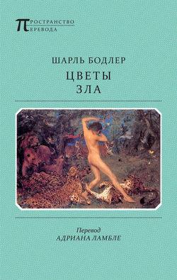 Обложка Цветы Зла (сборник)