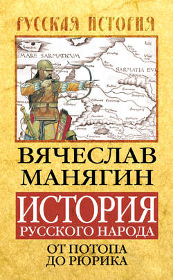 Скачать История русского народа
