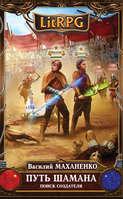 Электронная книга «Путь Шамана. Поиск Создателя» – Василий Маханенко