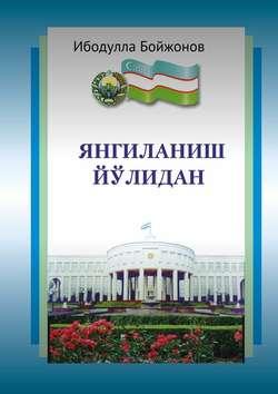 Обложка книги Янгиланиш йўлидан