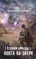 Электронная книга «Стражи Армады. Охота на зверя» – Александр Тихонов
