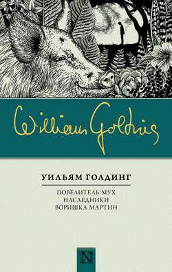 Книга Повелитель мух (сборник)
