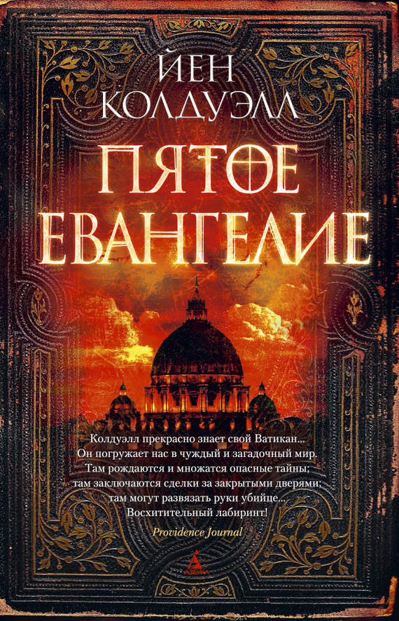 Русский детектив книга скачать бесплатно fb2