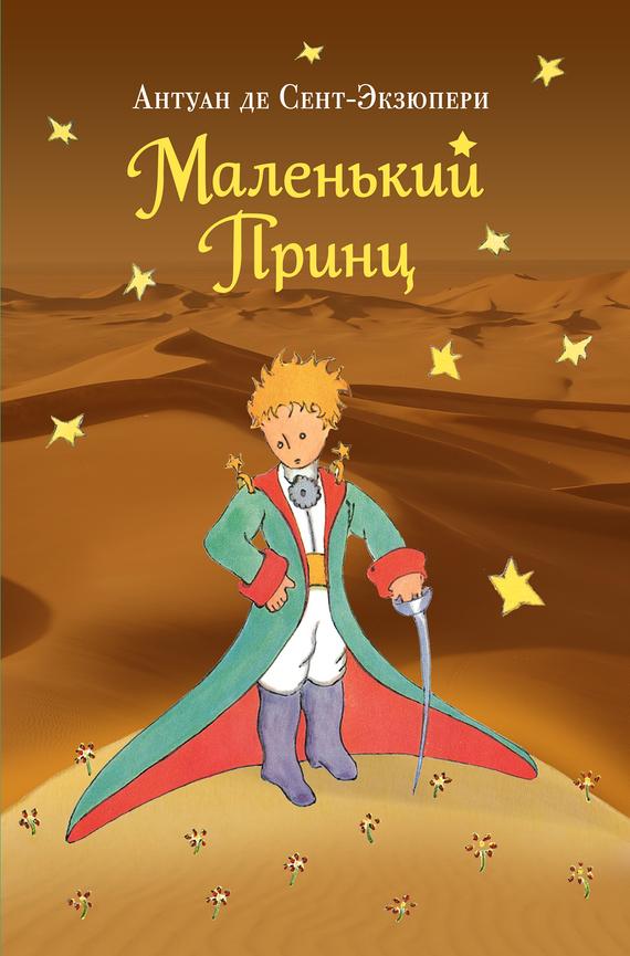 Скачать электронную книгу маленький принц