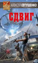 Электронная книга «Сдвиг» – Алексей Евтушенко