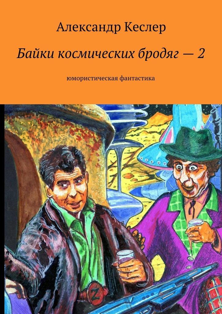 Юмористическая фантастика скачать электронные книги бесплатно
