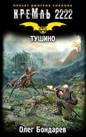 Электронная книга «Кремль 2222. Тушино» – Олег Бондарев