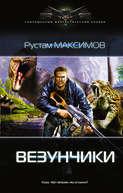 Электронная книга «Везунчики» – Рустам Максимов