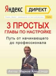 Василий смирнов прибыльная контекстная реклама скачать бесплатно