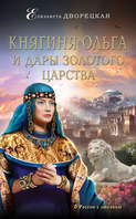 Электронная книга «Княгиня Ольга и дары Золотого царства» – Елизавета Дворецкая