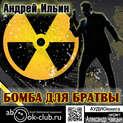 Аудиокнига «Бомба для братвы» – Андрей Ильин