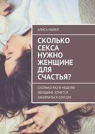 Проза здоровья счастья секса