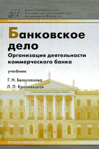 Учебники банковское дело