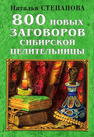 Книга приворотов ключ замок язык приворот влияние на других людей это