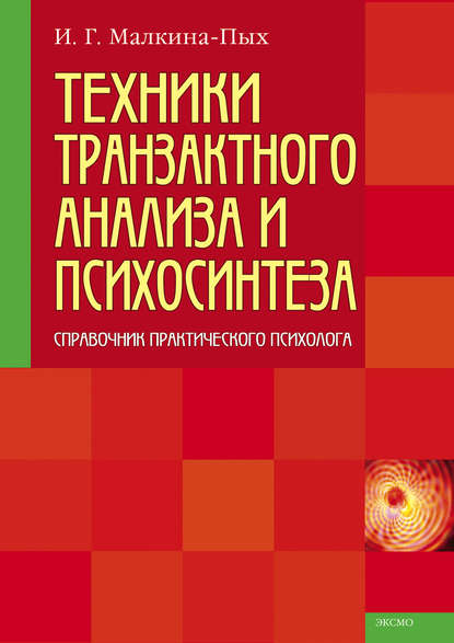 Малкина-Пых И. Г. — Техники транзактного анализа и психосинтеза