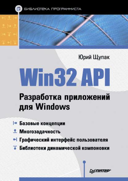 https://www.litres.ru/uriy-schupak/win32-api-razrabotka-prilozheniy-dlya-windows/?lfrom=15589587