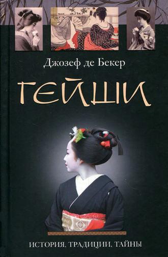 Обложка книги Гейши. История, традиции, тайны