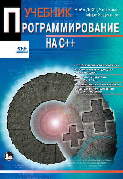 "Книга ""Программирование на C++"" Нейл Дейл, Марк Хедингтон, Чип Уимз"