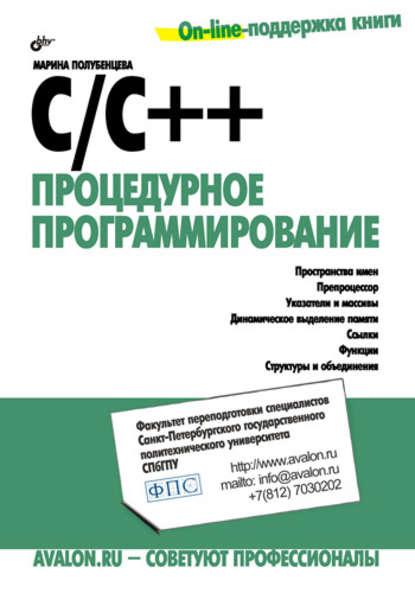 https://www.litres.ru/marina-polubenceva/c-c-procedurnoe-programmirovanie/?lfrom=15589587