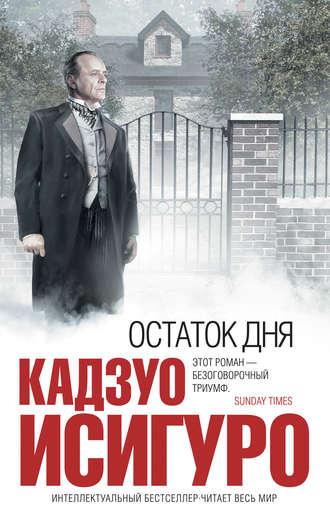 Остаток дня скачать книгу кадзуо исигуро: скачать бесплатно fb2.