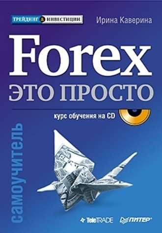Новая книга форекс форекс удалить учетную запись