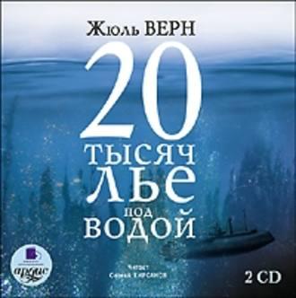 Аудиокнига жюль верн. Двадцать тысяч лье под водой слушать онлайн.
