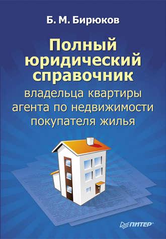 Скачать книгу недвижимость.как её рекламировать контекстная оптимизация
