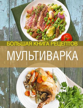 книга рецептов для мультиварки delfa dmc 10