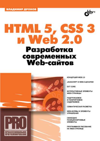 https://www.litres.ru/vladimir-dronov/html-5-css-3-i-web-2-0-razrabotka-sovremennyh-web-saytov-2/?lfrom=15589587