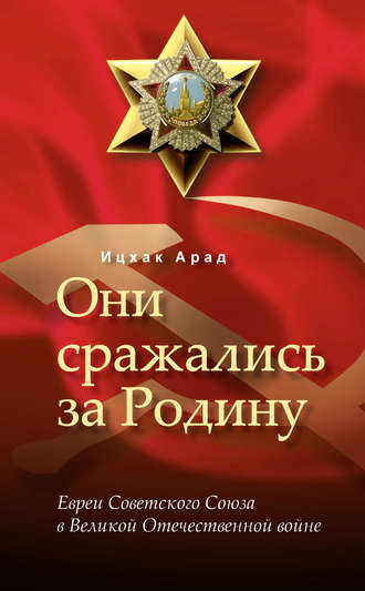 Книга Они сражались за Родину: евреи Советского Союза в Великой Отечественной войне