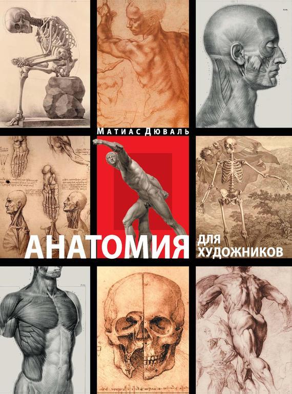 Анатомия ребенка скачать книгу