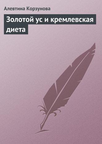 Книга Золотой ус и кремлевская диета