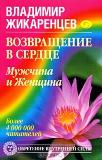 Владимир жикаренцев секс