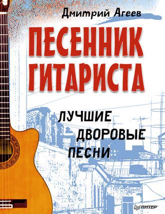 скачать под гитару дворовые песни