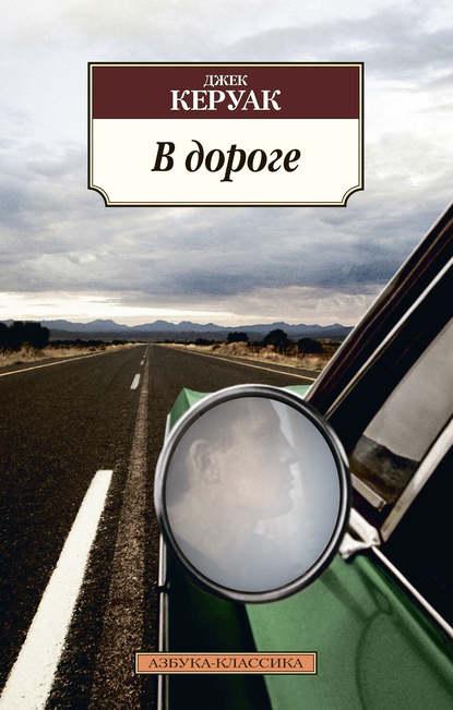 «В дороге» Джек Керуак