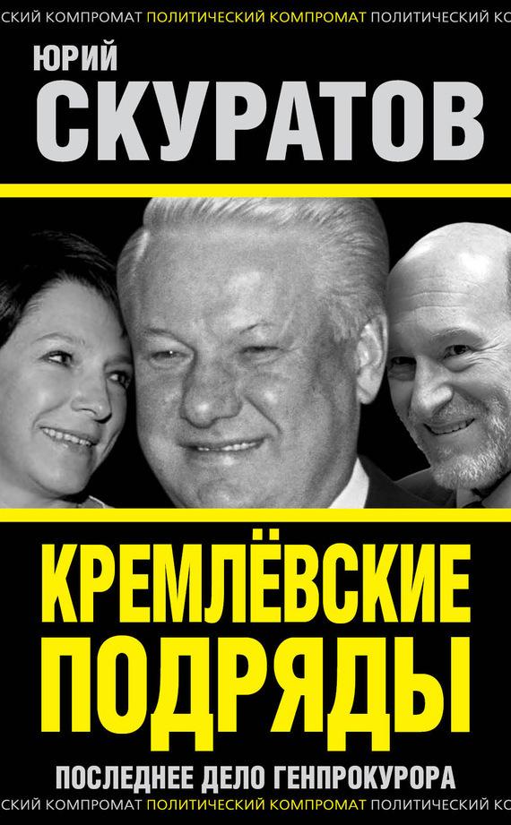 Обложка книги Кремлевские подряды. Последнее дело Генпрокурора