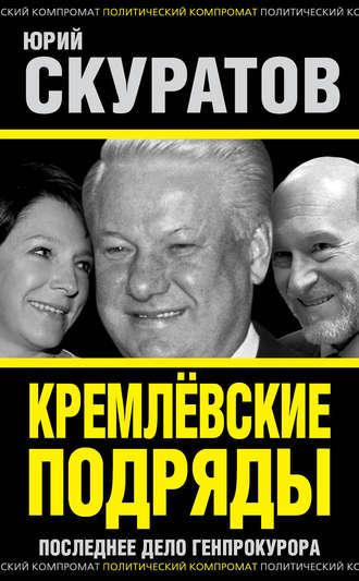 Читать книгу Кремлевские подряды. Последнее дело Генпрокурора