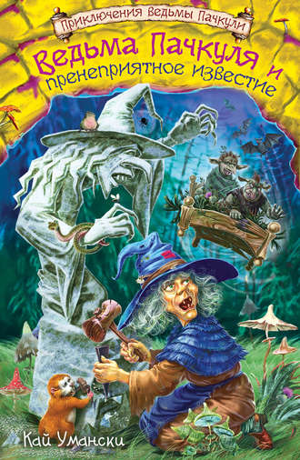 Читать Ведьма Пачкуля и пренеприятное известие