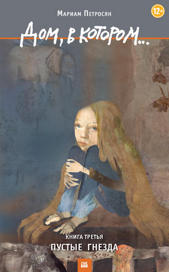 Мариам петросян «дом, в котором. » — отзыв bookfox.