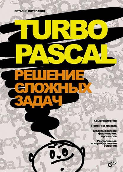 https://www.litres.ru/vitaliy-potopahin/turbo-pascal-reshenie-slozhnyh-zadach-2/?lfrom=15589587