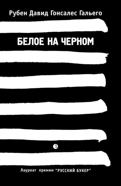 «Белое на черном» Рубен Давид Гонсалес Гальего