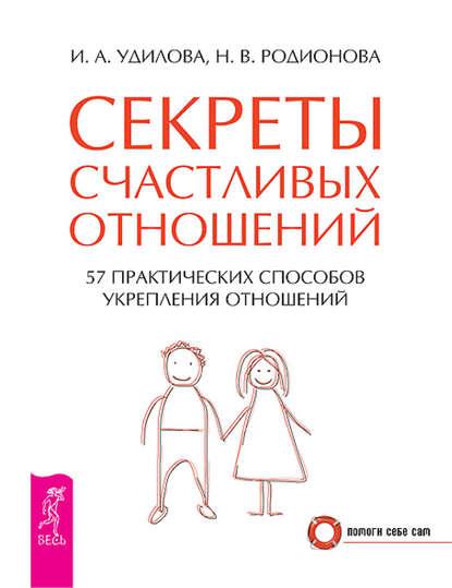 Удилова И. А., Родионова Н. В. — Секреты счастливых отношений