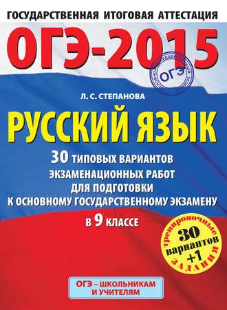 Онлайн огэ по русскому языку 9 класс 2015