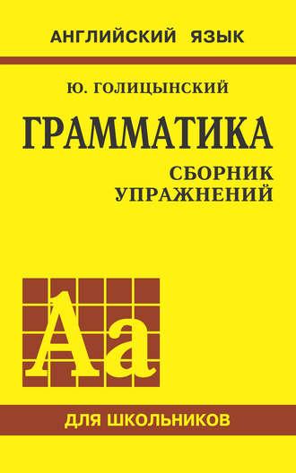 Грамматика голицынский 7-е издание pdf английский язык каталог.