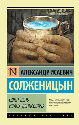 Один день ивана денисовича александр солженицын, читать онлайн.
