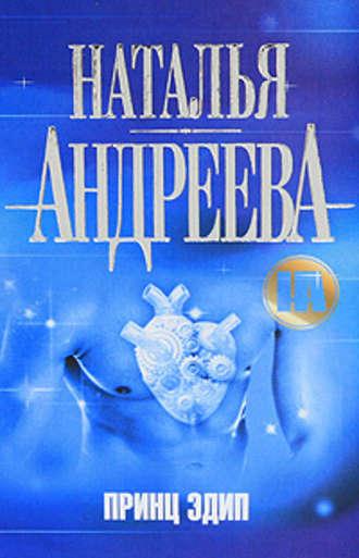 Читать книгу Принц Эдип