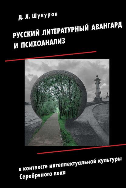 Шукуров Д. Л. — Русский литературный авангард и психоанализ в контексте интеллектуальной культуры Серебряного века