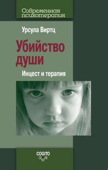 Урсула Виртц — Убийство души. Инцест и терапия